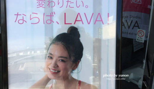ヨガ初心者ですが、ホットヨガ LAVAの体験をしてきました!服装や持ち物は?