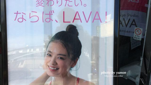 LAVAの看板