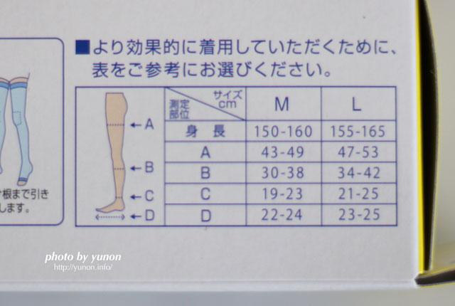 サイズ表の画像