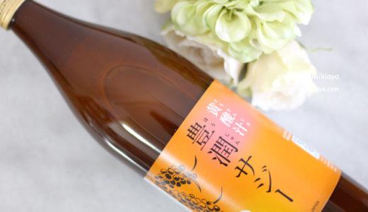 【定期購入中】フィネスの「芳醇サジー」を飲んでます!妊娠、授乳中、子供もOK!