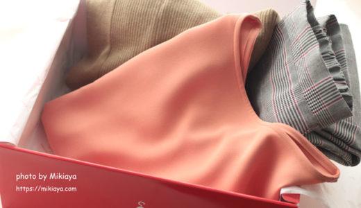 【着画像あり】airCloset エアークローゼットからお洋服が届きました!今回は色が楽しい!