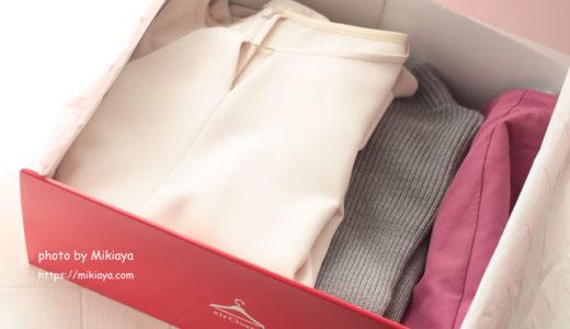 【着画像あり】airCloset エアークローゼットからお洋服が届きました!今回は私好み!