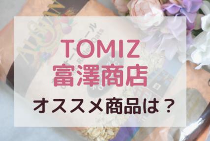 TOMIZオススメ商品