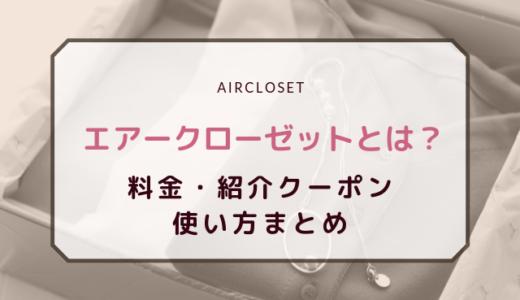 エアークローゼット(airCloset)とは?料金や紹介クーポン、好みの伝え方、届いたお洋服など、まとめてみました