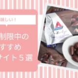 糖質制限のおすすめ通販サイト5選