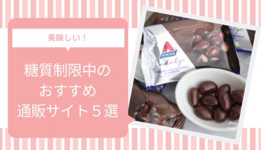 糖質制限のおすすめ通販サイト5選!ダイエット中でもお菓子をあきらめない!