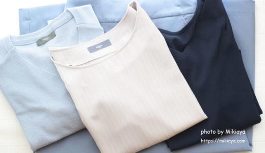 【着画像あり】エディストクローゼットからお洋服が届きました!着心地が良くて気取らないお洋服だった!
