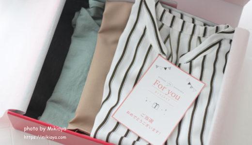 【着画像あり】エアークローゼットからお洋服が届きました!12回目。INDOとのコラボスカートが届いたよ!