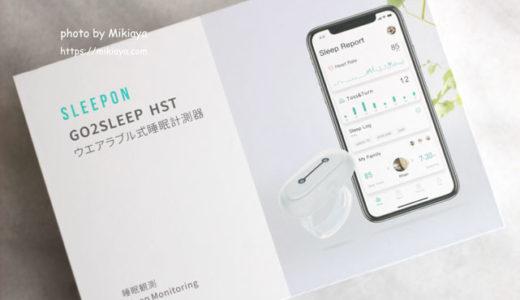 【口コミ】GO2SLEEPホームスリープテストを使ってみた!無呼吸症候群が可視化。睡眠について考えるきっかけに