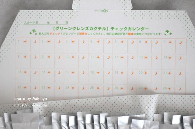 グリーンクレンズカクテルのパッケージの画像