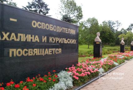 プリンセスクルーズ5日目!ロシアに初上陸!ユジノサハリンスクの町並みを見てきた!