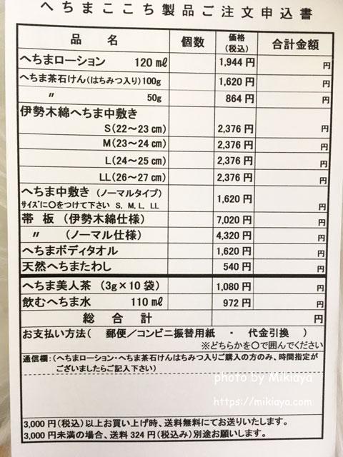 注文表の画像
