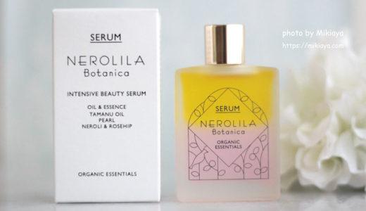 ネロリラ ボタニカの美容液を徹底レビュー!使い方や、使用感は?コスメのプロが伝授