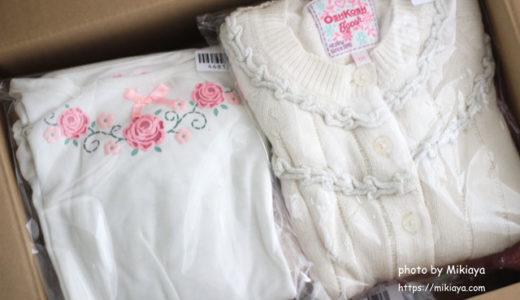 子供服の中古通販【キャリーオン】で買ってみた!ブランド品も安い!