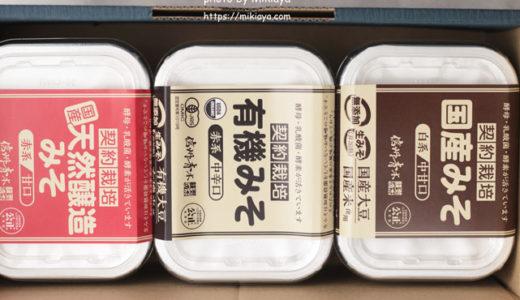【レビュー】マルモ青木みそ醤油醸造場の「3種の味噌食べ比べセット」を食べてみた!