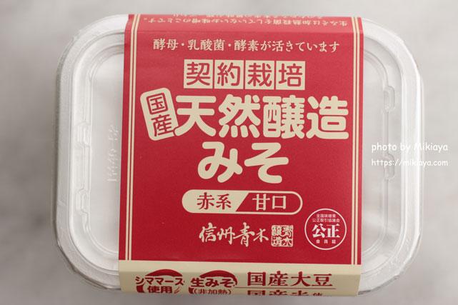 天然醸造味噌