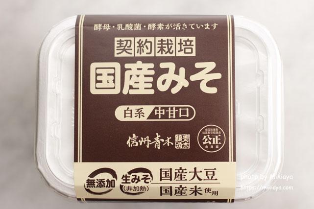 契約栽培国産味噌(白系・中甘口)