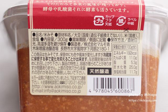 天然醸造味噌の成分表