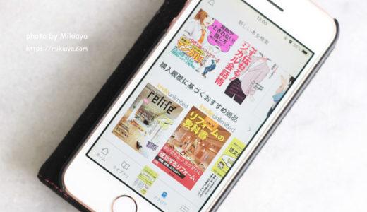 【リノベ前に本を増やしたくない】Amazon読み放題、kindle unlimitedがおすすめ!